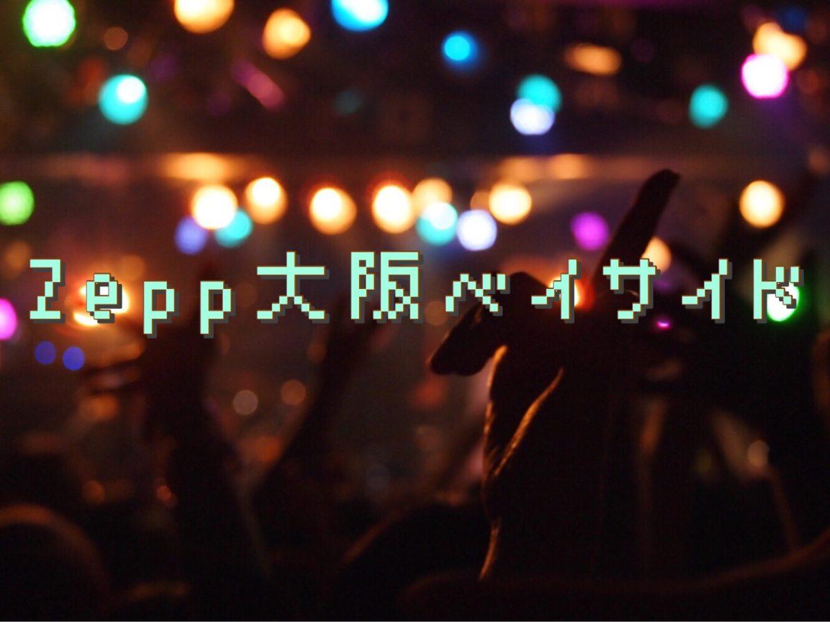 Zepp大阪ベイサイド