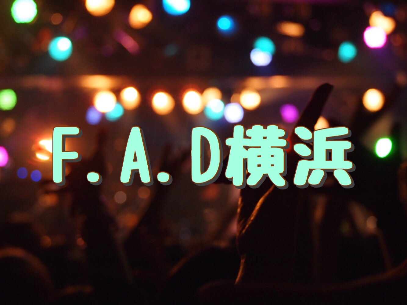 FAD横浜