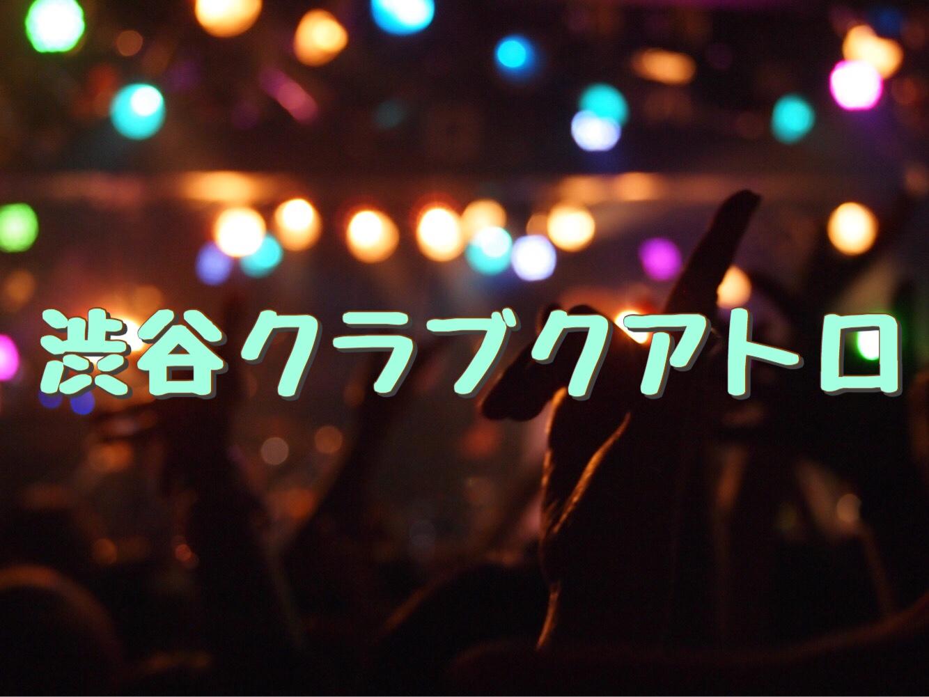 渋谷クアトロ